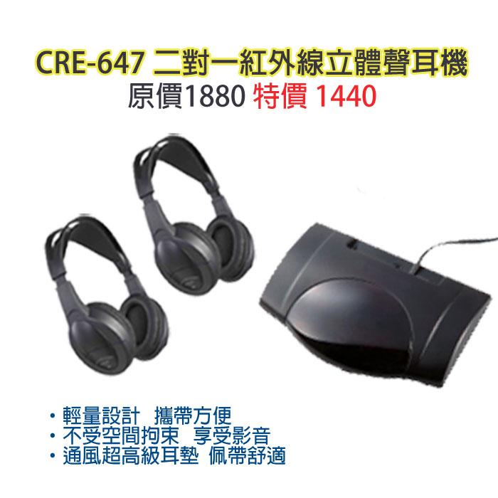 皇冠一對二紅外線立體耳機(CRE-647)