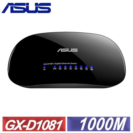 ASUS華碩【GX-D1081】8埠節能網路交換器