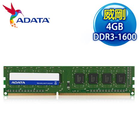 ADATA 威剛 DDR3-1600 4G 桌上型記憶體