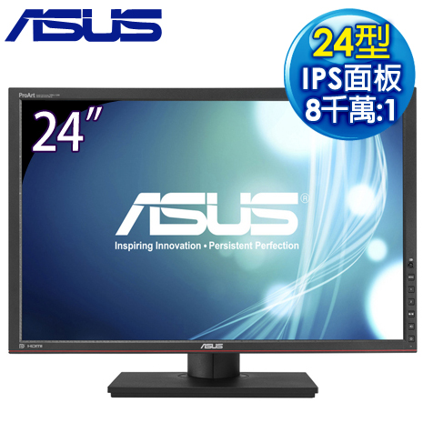 [年中好禮]ASUS華碩 PA248Q 24型 IPS面板超廣角 LED液晶螢幕
