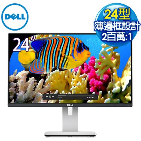 DELL U2414H 24型 UltraSharp 纖薄邊框設計 LED液晶螢幕《原廠三年保固》
