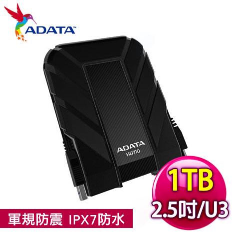 ADATA 威剛 HD710 1TB USB3.0 2.5吋軍規防震防水行動硬碟 - 黑