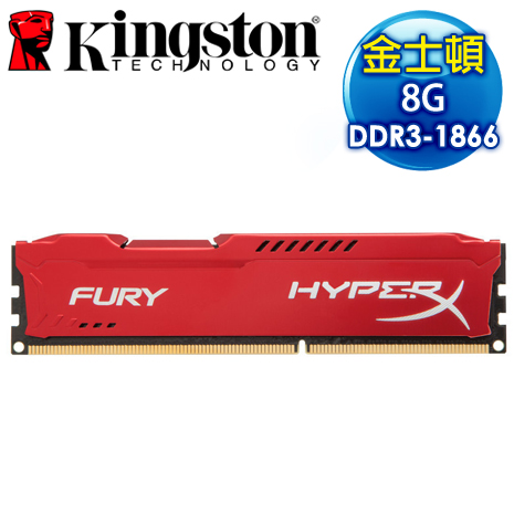 Kingston 金士頓 HyperX FURY 紅 DDR3-1866 8G 桌上型記憶體 (HX318C10FR/8)