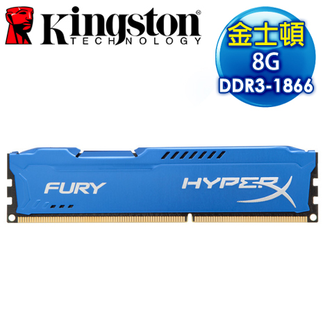 Kingston 金士頓 HyperX FURY 藍 DDR3-1866 8G 桌上型記憶體 (HX318C10F/8)
