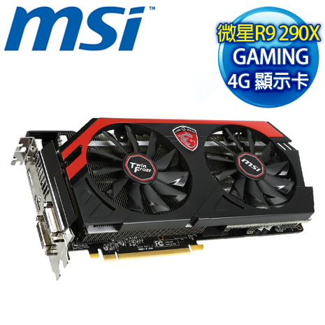 MSI 微星 R9 290X GAMING 4GD5 PCIE顯示卡《原廠三年保固》