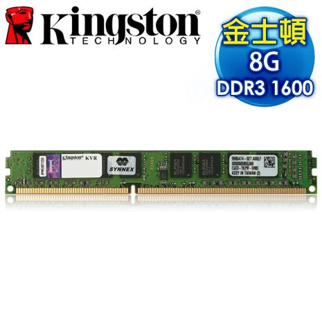 Kingston 金士頓 DDR3 1600 8G 桌上型記憶體