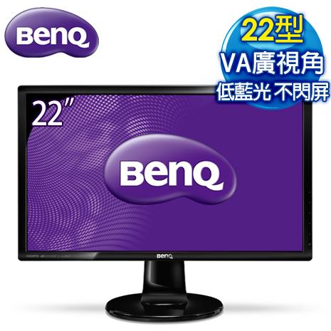 BenQ GW2265HM-FL 22型 VA廣視角 不閃屏+低藍光 液晶螢幕