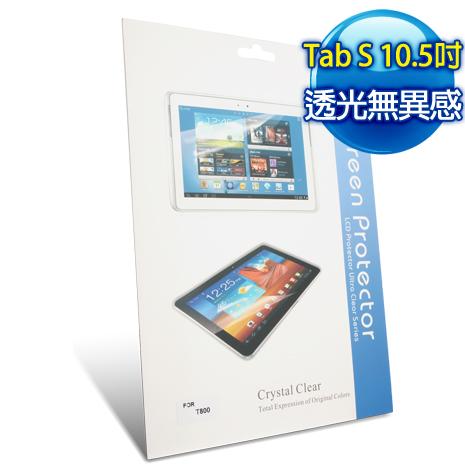 Samsung GALAXY Tab S 10.5吋 保護貼