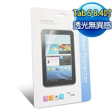 Samsung GALAXY Tab S 8.4吋 保護貼