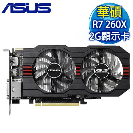 ASUS 華碩 R7260X-OC-2GD5 PCIE顯示卡《原廠註冊四年保固》