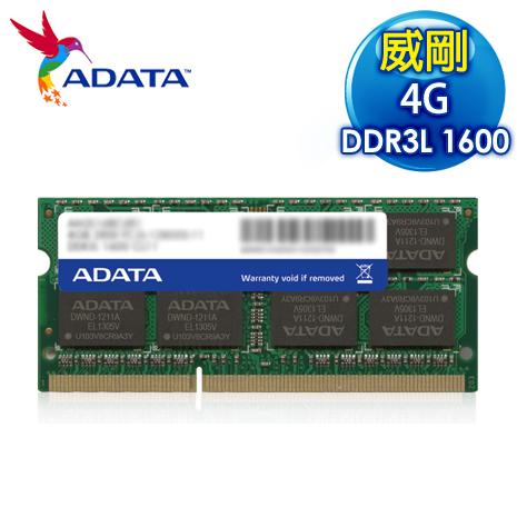 ADATA 威剛 DDR3L 1600 4G 筆記型記憶體《1.35v低電壓版》