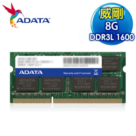 ADATA 威剛 DDR3L 1600 8G 筆記型記憶體《1.35v低電壓版》