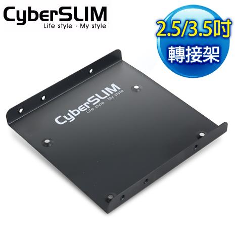 CyberSLIM 2.5吋 轉 3.5吋 轉接架