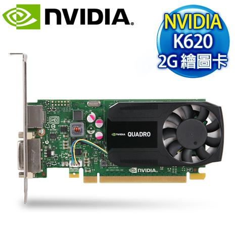NVIDIA Quadro K620/2G PCIE繪圖卡《原廠一年保固》