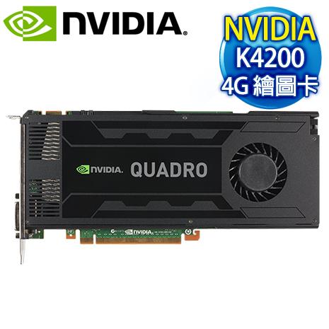 NVIDIA Quadro K4200/4G PCIE繪圖卡《原廠一年保固》