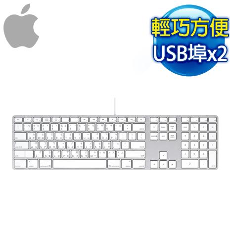 Apple Keyboard with Numeric Keypad 鍵盤含數字鍵盤《MB110TA/B》