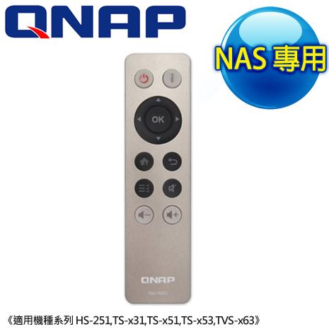 QNAP RM-IR002 NAS專用遙控器《適用機種系列 HS-251,TS-x31,TS-x51,TS-x53,TVS-x63》