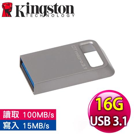 Kingston 金士頓 DTMC3 16G USB3.1 隨身碟(DTMC3/16GB)