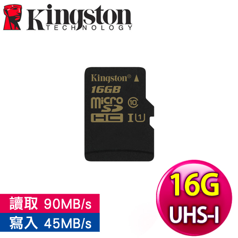 Kingston 金士頓 16G MicroSDHC(C10) UHS-I 記憶卡(SDCA10/16G)