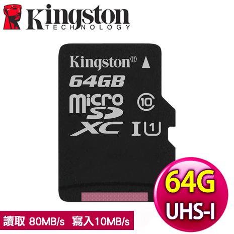 Kingston 金士頓 64G MicroSDHC(C10) UHS-I 記憶卡(SDC10G2/64GBFR)