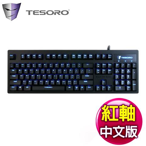 TESORO 鐵修羅 克力博劍 凱華紅軸 中文 背光機械式鍵盤