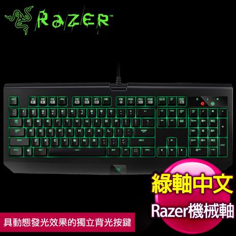 Razer 2016 黑寡婦 遊戲鍵盤 終極版《綠軸中文版》