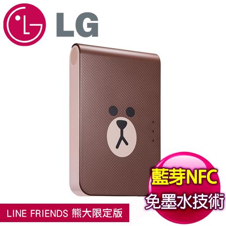 LG 樂金 PD239SF Pocket photo3.0 口袋相印機《LINE 熊大特色版》★送相片紙(1包共30入)