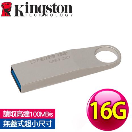 Kingston 金士頓 DTSE9G2 16GB USB3.0 新版隨身碟(DTSE9G2/16GBFR)