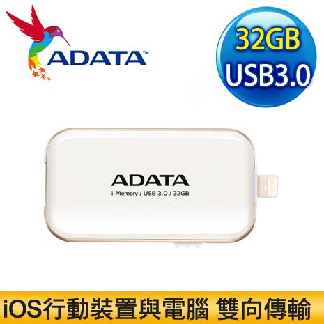 ADATA 威剛 UE710 32G Lightning OTG U3隨身碟《白》