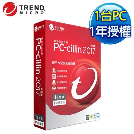 趨勢科技 PC-cillin 2017 防毒軟體 盒裝版《1台裝置1年授權》