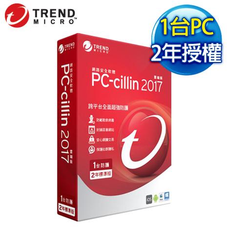 趨勢科技 PC-cillin 2017 防毒軟體 盒裝版《1台裝置2年授權》