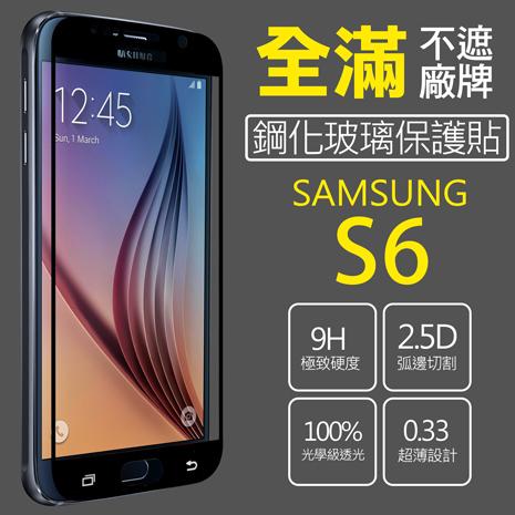 【SSG】Samsung Galaxy S6 全滿版貼合鋼化玻璃保護貼 9H硬度 0.33mm 2.5D