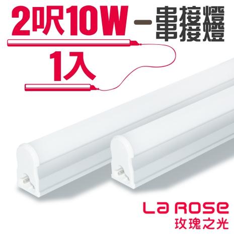 【La Rose】高效能一體成型 LED 串接燈 層板燈 燈具組 2呎10W(1入)