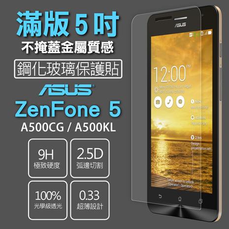 【SSG】ASUS Zenfone 5 A500CG/A500KL 5吋 保護貼 全滿版 鋼化玻璃 0.33mm 9H 硬度 2.5D弧邊