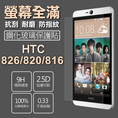 【SSG】HTC Desire 826 820 816 保護貼 銀幕全滿 5.2吋 鋼化玻璃 0.33mm 9H 硬度 2.5D弧邊