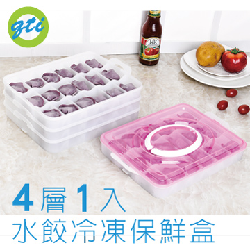 【Qti】水餃冷凍保鮮盒 4層(1入)
