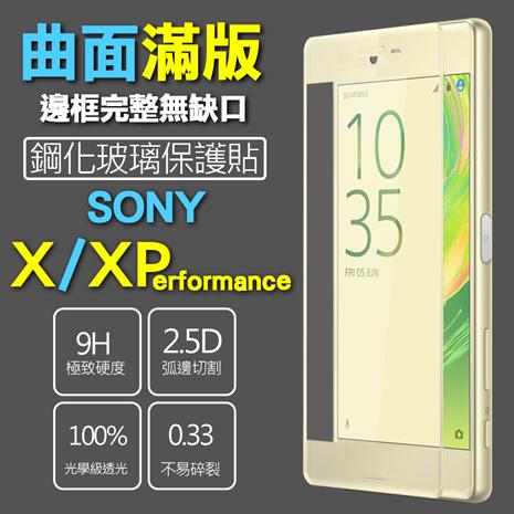 SSGSony Xperia X/X Performance/XP保護貼全滿版3D曲面鋼化玻璃0.33mm 9H硬度