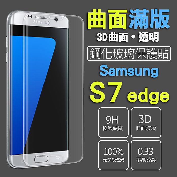 【SSG】Samsung Galaxy S7 edge 保護貼 透明 全滿版 3D曲面 鋼化玻璃 0.33mm 9H硬度