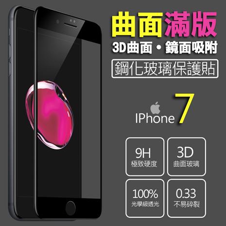 【SSG】iPhone7 4.7吋 保護貼 3D曲面 全滿版 鋼化玻璃 0.33mm 9H 硬度