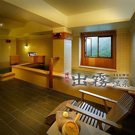 陽明山出霧溫泉-大眾風呂+草山食堂自助餐1人券
