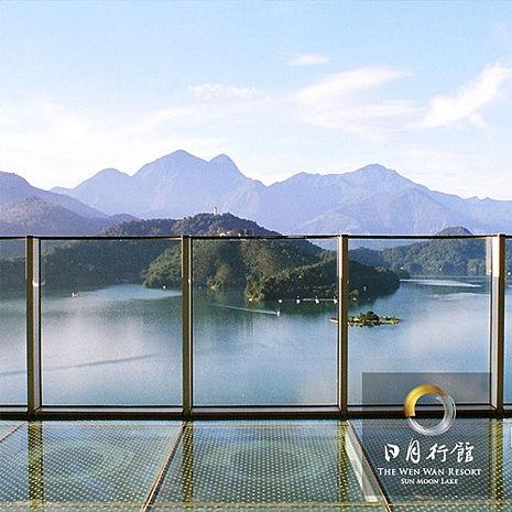 【日月潭】日月行館-2人萬象廳自助下午茶+空中步道觀景台 (6月活動)