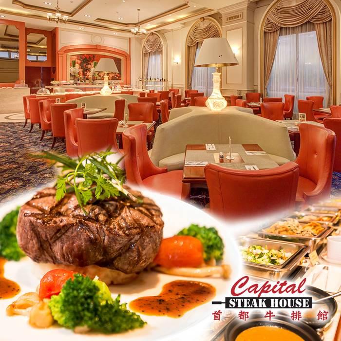 【台北】首都大飯店-1人主餐+半自助式吃到飽晚餐券