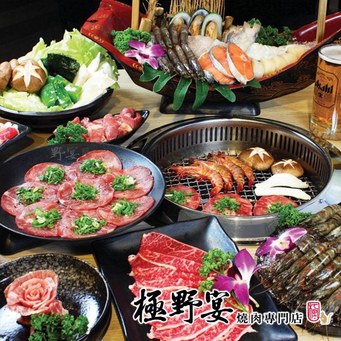 【全台多點】極野宴燒肉專門店2人平假日頂級吃到飽(2張)