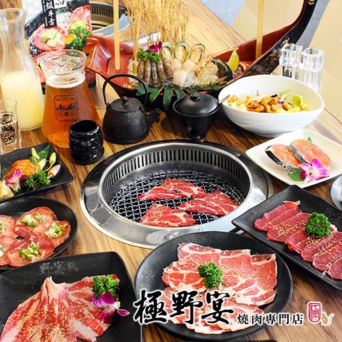 【全台多點】極野宴燒肉專門店4人平假日頂級吃到飽