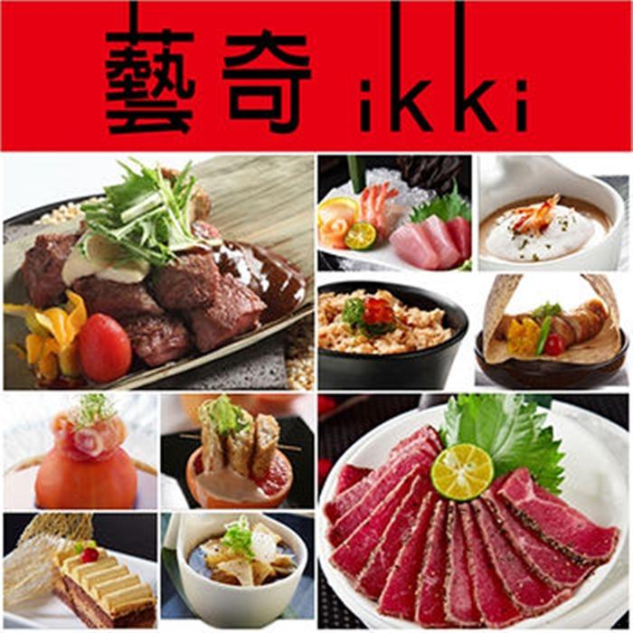 藝奇ikki新日本料理套餐券(4張) (王品系列)