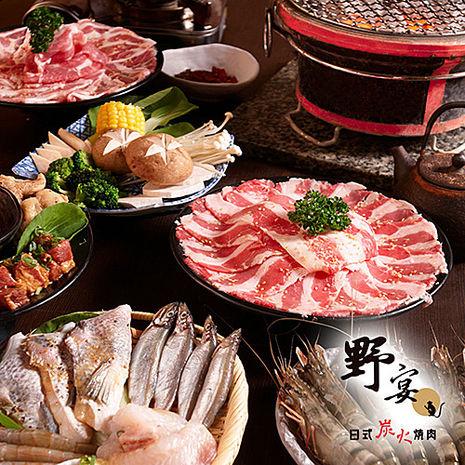 【全台多點】野宴日式炭火燒肉一代店-2人平日豪華吃到飽(一套2張)