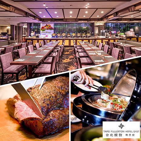 台北馥敦飯店南京館-2人日安西餐廳平日自助式午/晚餐Buffet