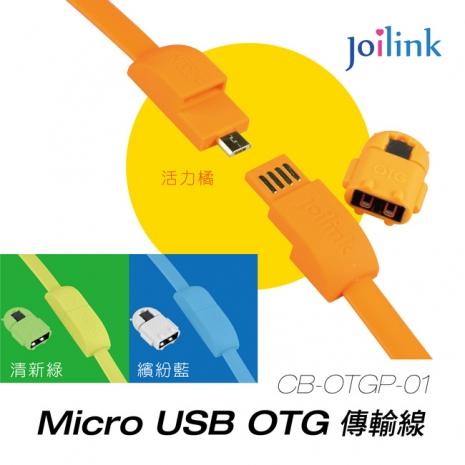 【INTOPIC】Micro USB OTG 傳輸線CB-OTGP-01