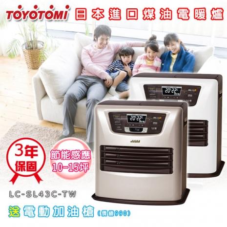 【日本製 TOYOTOMI 】LC-SL43C-TW 煤油電暖爐 (白/銀)
