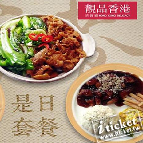 台中 靚品香港茶餐廳 港式精緻茶餐券【一套兩張】